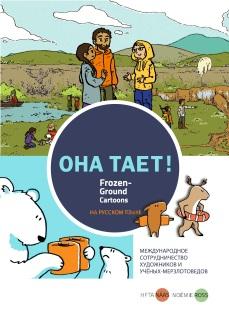 Frozen Ground Cartoons на русском языке